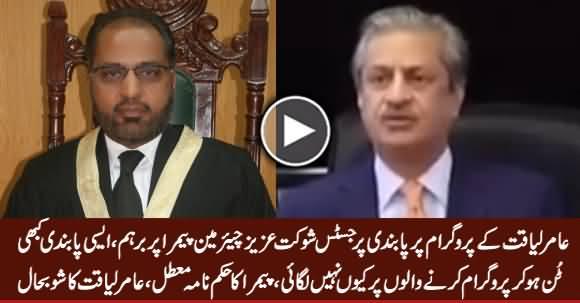 IHC Justice Shaukat Aziz Siddiqui Suspends PEMRA's Ban on Amir Liaquat's Show