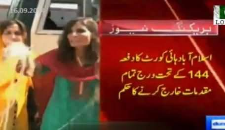 IHC Order To Dismiss All Cases Against PTI & PAT Workers Registered Under Section 144