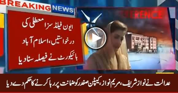 IHC Orders To Release Nawaz Sharif, Maryam Nawaz & Captain (R) Safdar on Bail