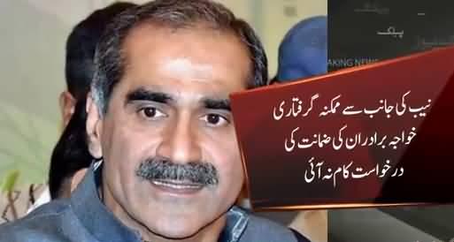IHC Rejects Khawaja Saad Rafique's Protective Bail Plea