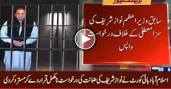 IHC Rejects Nawaz Sharif's Bail Plea By Declaring It Incomplete