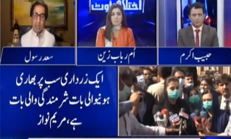 Ikhtalafi Note (Aik Zardari Sab Pe Bhari) - 27th March 2021