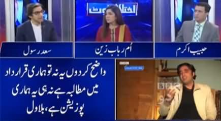 Ikhtalafi Note (Bilawal Bhutto Statement, Cracks in PDM?) - 6th November 2020