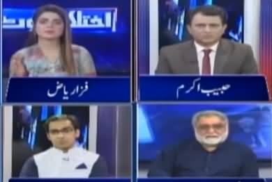 Ikhtalafi Note (Budget 2021, Other Issues) - 13th June 2021
