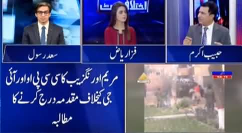 Ikhtalafi Note (Chaos in Daska By-Election) - 19th February 2021