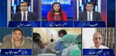 Ikhtalafi Note (Coronavirus Cases Increasing) - 30th May 2020
