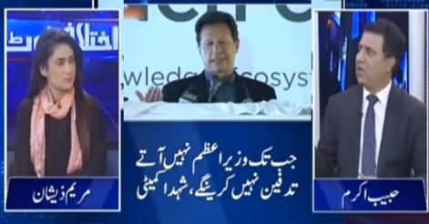 Ikhtalafi Note (Don't Blackmail Me - Imran Khan) - 8th January 2021