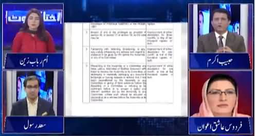 Ikhtalafi Note (Governor Punjab Rejects Controversial Bill) - 31st July 2021