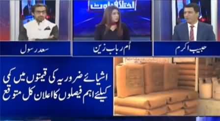 Ikhtalafi Note (Govt Is Unable To Control Inflation) - 11th October 2020
