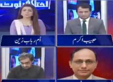 Ikhtalafi Note (Imran Khan's Karachi Visit) - 4th September 2020
