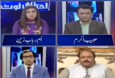 Ikhtalafi Note (Jahangir Tareen Group Vs PTI Govt) - 10th April 2021