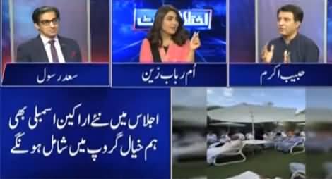 Ikhtalafi Note (Jahangir Tareen Group Vs PTI Govt) - 17th April 2021