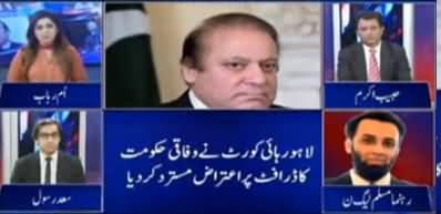 Ikhtalafi Note (LHC Allows Nawaz Sharif to Go Abroad) - 16th November 2019