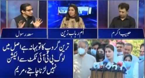 Ikhtalafi Note (Maryam Nawaz Speaks After Shahbaz's Bail) - 24th April 2021