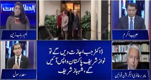 Ikhtalafi Note (Nawaz Sharif's Visa Extension Request Rejected) - 6th August 2021