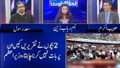 Ikhtalafi Note (Naye Pakistan Ke Baad Naya Imran Khan) - 17th October 2020