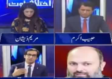 Ikhtalafi Note (PM Imran Khan Reached Quetta) - 8th January 2021