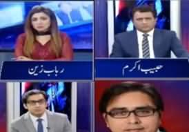 Ikhtalafi Note (PM Imran Khan's Speech) - 23rd February 2020
