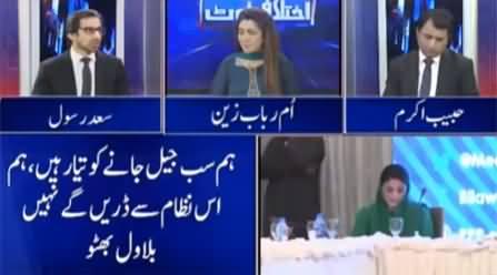Ikhtalafi Note (PM Imran Khan's Speech) - 9th October 2020