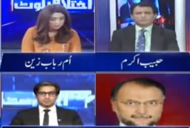 Ikhtalafi Note (PMLN And PPP's Demand Against NAB) - 24th July 2020