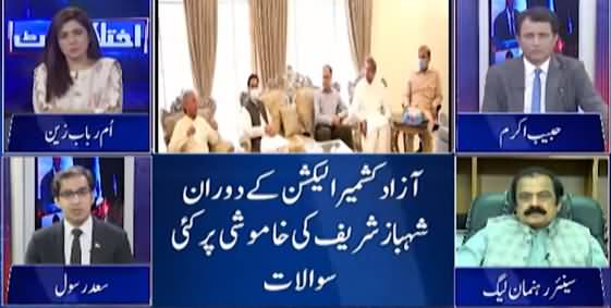 Ikhtalafi Note (Question Mark on PMLN's Future) - 30th July 2021