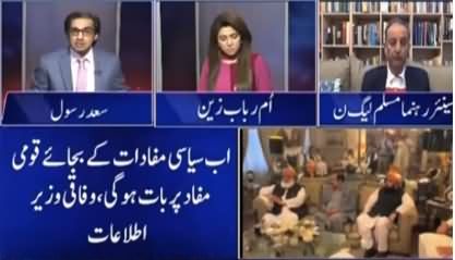 Ikhtalafi Note (Question Mark on PMLN's Future?) - 31st October 2020