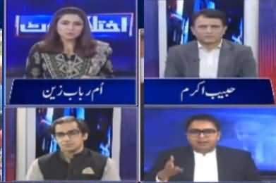 Ikhtalafi Note (Rana Sanaullah's Serious Allegation) - 6th June 2021