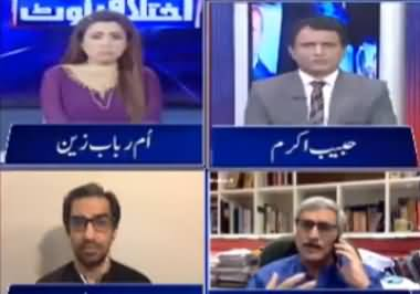 Ikhtalafi Note (Senate Elections Reforms) - 29th August 2020