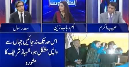 Ikhtalafi Note (Shahbaz Sharif Advice to Maryam Nawaz) - 4th December 2020