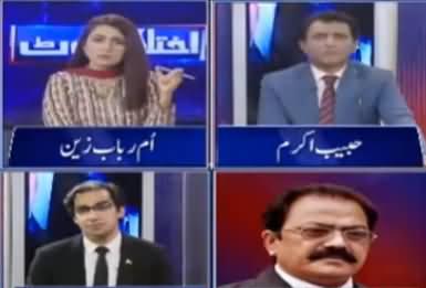 Ikhtalafi Note (Shahbaz Sharif Vs Nawaz Sharif, Whose Narrative?) - 28th May 2021