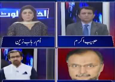 Ikhtalafi Note (Show-Cause Notice to Javed Iqbal) - 18th September 2021