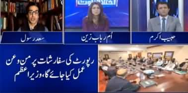 Ikhtalafi Note (Sugar Inquiry Report Action Plan) - 7th June 2020