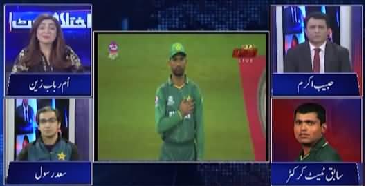 Ikhtalafi Note (T-20 Pak India Cricket Match) - 24th October 2021