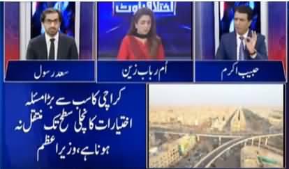 Ikhtalafi Note (Usman Buzdar Case, Karachi Issues) - 4th September 2020