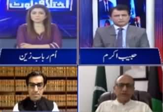 Ikhtalafi Note (Uzair Baloch JIT Report) - 5th July 2020