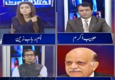 Ikhtalafi Note (What Happened To Naya Pakistan Housing Scheme) - 9th August 2020