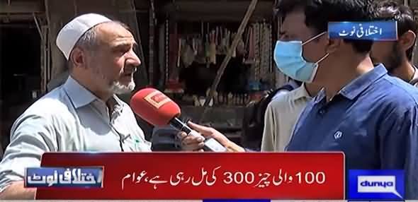 Ikhtalafi Note (What People of Peshawar Say About PTI Govt) - 29th August 2021