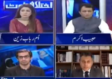 Ikhtalafi Note (Will Govt Bring Back Nawaz Sharif?) - 23rd August 2020