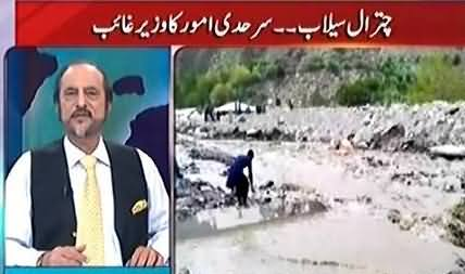 Ikhtalafi Note With Babar Awan (Chitral Mein Sailaab) – 3rd July 2016