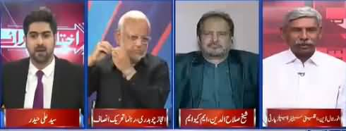 Ikhtilaf-e-Rai (Discussion on Current Issues) – 5th March 2018