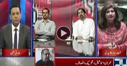 Ikhtilaf e Rai (Discussion on Current Issues) - 8th May 2018