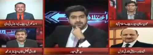 Ikhtilaf-e-Rai (Nawaz Sharif Ki Mushkilat Mein Izafa) - 7th November 2017
