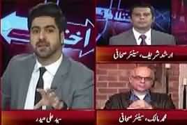 Ikhtilaf Ra (London Plan, Nawaz Sharif Minus?) – 1st November 2017
