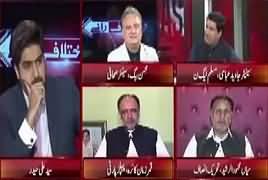 Ikhtilaf Rai (Asif Zardari Tamam Cases Se Bari) – 28th August 2017
