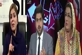 Ikhtilaf Rai (Ayesha Gulalai's Allegations on Imran Khan) – 1st August 2017