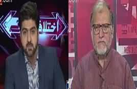 Ikhtilaf Rai (Govt Failed To Meet Economic Targets) – 25th May 2017