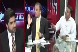 Ikhtilaf Rai (Imran Khan Disqualification Case) – 26th July 2017