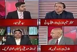 Ikhtilaf Rai (Justice Baqir Najfi Report) – 6th December 2017
