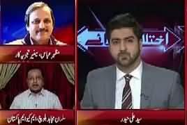 Ikhtilaf Rai (MQM Pakistan Ghaddar Ya Wafadar) – 17th May 2017