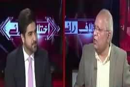 Ikhtilaf Rai (Mushahid Ullah Khan Exclusive Interview) – 1st June 2017